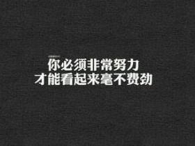励志人生的有诗意的句子