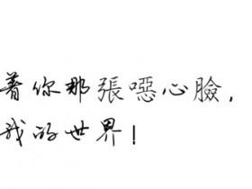 男生个性签名繁体字