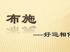 十大佛教经典语句