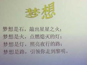 关于中国梦的经典语录