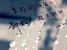 下雨的说说