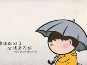 下雨天的心情经典句子