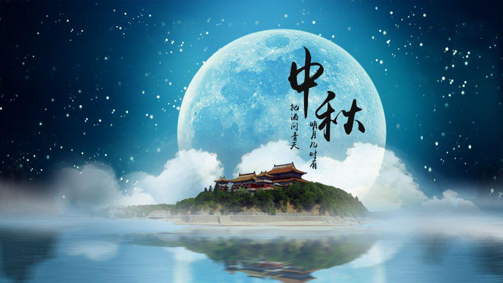 关于中秋节的名言
