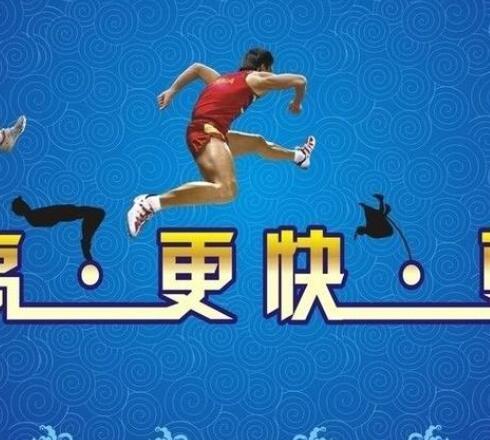 奥林匹克的新格言