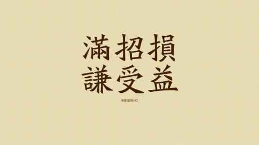 励志小短语
